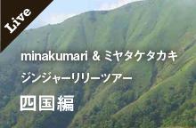 【ライブ情報】四国ツアー