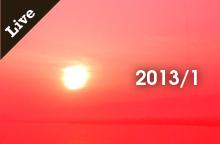 【ライブ情報】2013年1月