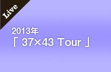 【ライブ情報】2013年「37×43 Tour 」