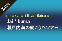 【ライブ情報】minakumari & Jai Bajrang 「Jai * kuma 瀬戸内海の向こうへツアー」