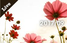 【ライブ情報】2017年 9月