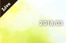 【ライブ情報】2018年 3月