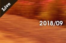 【ライブ情報】2018年 9月
