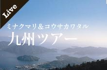 【ライブ情報】九州ツアー